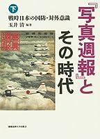 『写真週報』とその時代(下):戦時日本の国防・対外意識