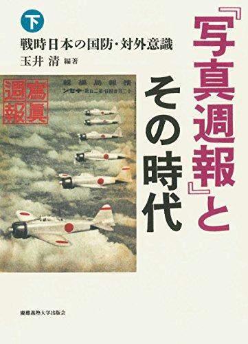 『写真週報』とその時代(下):戦時日本の国防・対外意識の詳細を見る