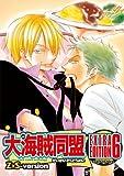 大海賊同盟 6(Extra Edition) (ワンピースコミックアンソロジー)