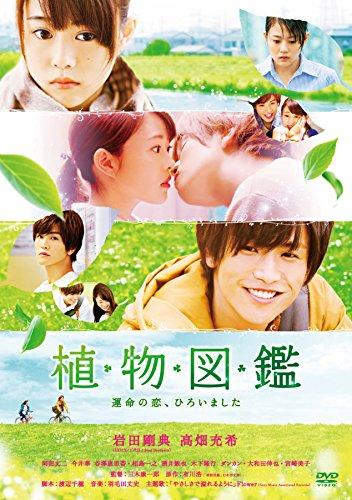 植物図鑑 運命の恋、ひろいました [DVD]の詳細を見る