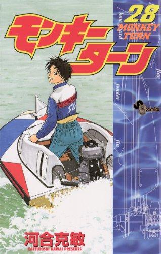 モンキーターン(28) (少年サンデーコミックス)
