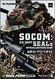 SOCOM: U.S. NAVY SEALs 公式コンプリートガイド (The PlayStation2 BOOKS)