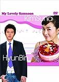 私の名前はキム・サムスン DVD-BOX 1[日本語字幕入り] 画像