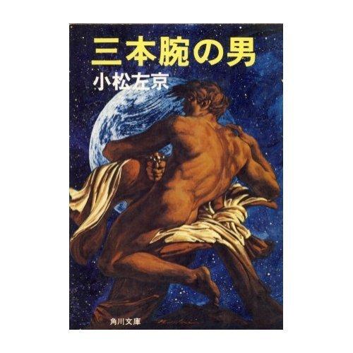 三本腕の男 (角川文庫 緑 308-23)の詳細を見る