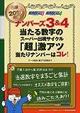 最新2014年版 ナンバーズ3&4 当たる数字のスーパー出現サイクル 「超」激アツ当たりナンバーはコレ!  (主婦の友ヒットシリーズ)