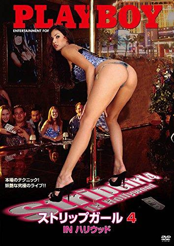 ストリップガール 4 IN ハリウッド[DVD]
