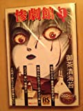 惨劇館 1 (ASコミックス)