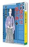 ご隠居は福の神1 (二見時代小説文庫) 画像
