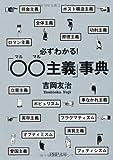 必ずわかる! 「○○(マルマル)主義」事典 (PHP文庫)