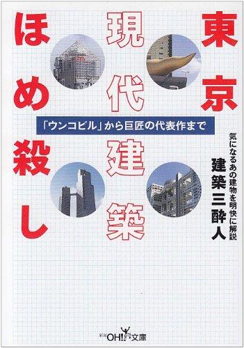 東京現代建築ほめ殺し―「ウンコビル」から巨匠の代表作まで (新潮OH!文庫)の詳細を見る