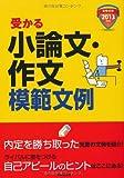 就職試験 受かる小論文・作文模範文例〈2013年度版〉