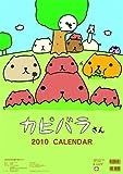 2010 カピバラさん 壁かけB3カレンダー ([カレンダー])