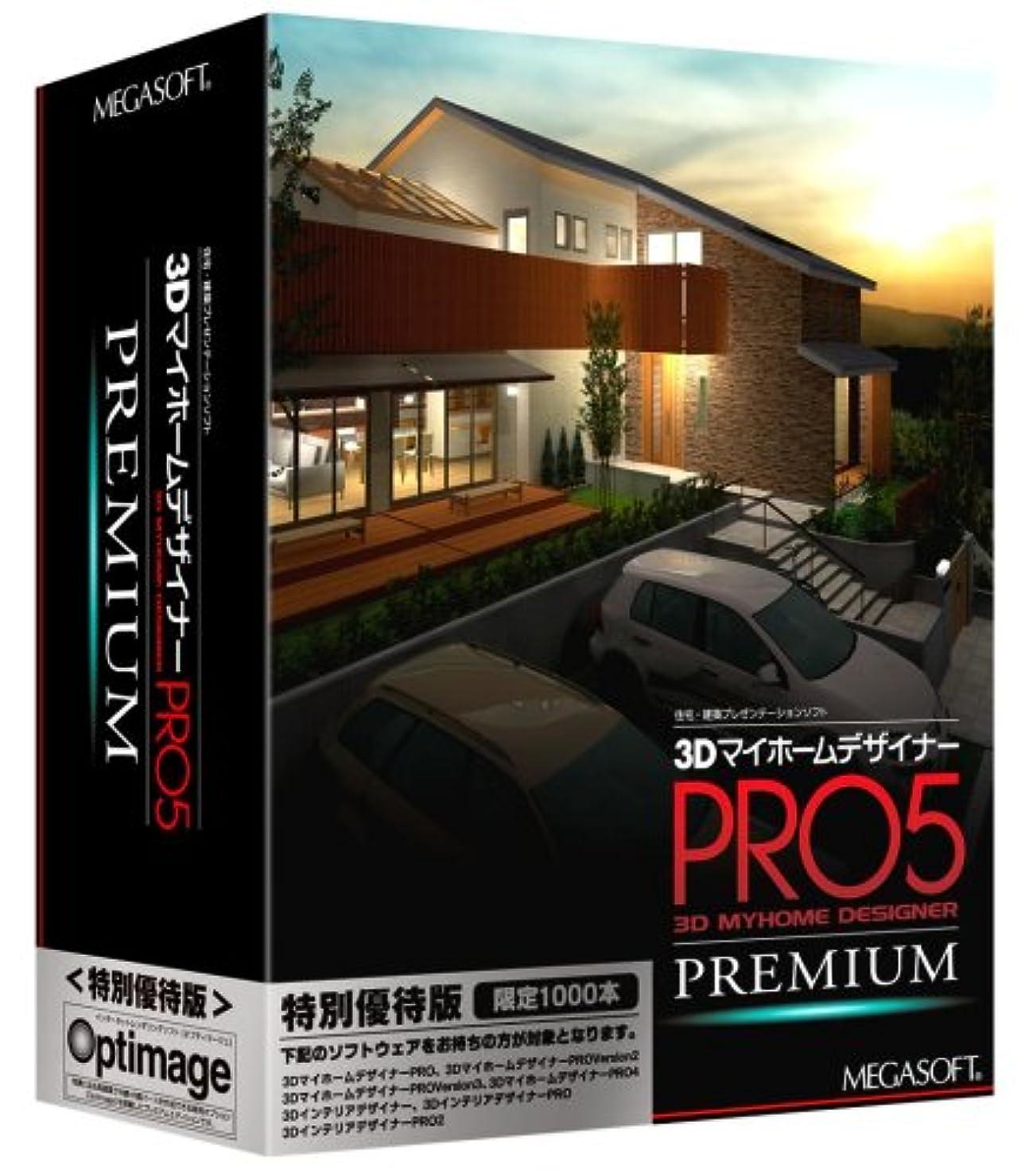 サロン検出打ち上げる3DマイホームデザイナーPRO5 PREMIUM 特別優待版