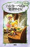 """新ディズニー フェアリーズ文庫 1 ティンカー・ベルは""""修理やさん"""" (ディズニーフェアリーズ文庫)"""