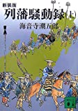 新装版 列藩騒動録(上) (講談社文庫)