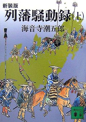 新装版 列藩騒動録(上) (講談社文庫)の詳細を見る