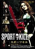 スポーツキル 地獄の殺戮ショー[DVD]
