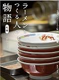 ラーメンをつくる人の物語  ― 札幌の20人の店主たち ―