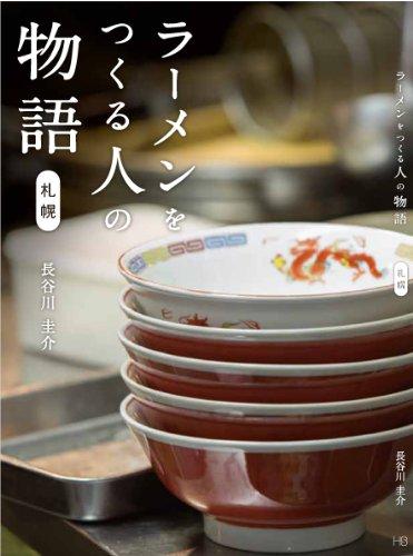ラーメンをつくる人の物語 ― 札幌の20人の店主たち ―の詳細を見る