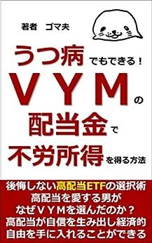 [ゴマ夫]のうつ病でもできる!VYMの配当金で不労所得を得る方法: 後悔しない高配当ETFの選択術 (Gomao books)