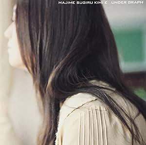 真面目過ぎる君へ(初回限定盤)(DVD付)