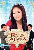 僕たちのプリンセス DVD-BOX2[DVD]
