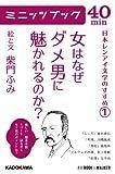 女はなぜダメ男に魅かれるのか?  日本レンアイ文学のすすめ(1)<「日本レンアイ文学のすすめ」シリーズ> (カドカワ・ミニッツブック)