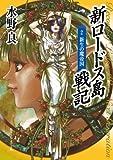 新ロードス島戦記2 新生の魔帝国 (角川スニーカー文庫)