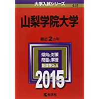 山梨学院大学 (2015年版大学入試シリーズ)