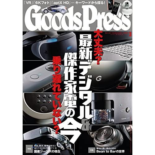 GoodsPress (グッズプレス) 2017年 03月号 [雑誌]