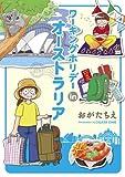 ワーキングホリデーinオーストラリア (電撃ジャパンコミックス)