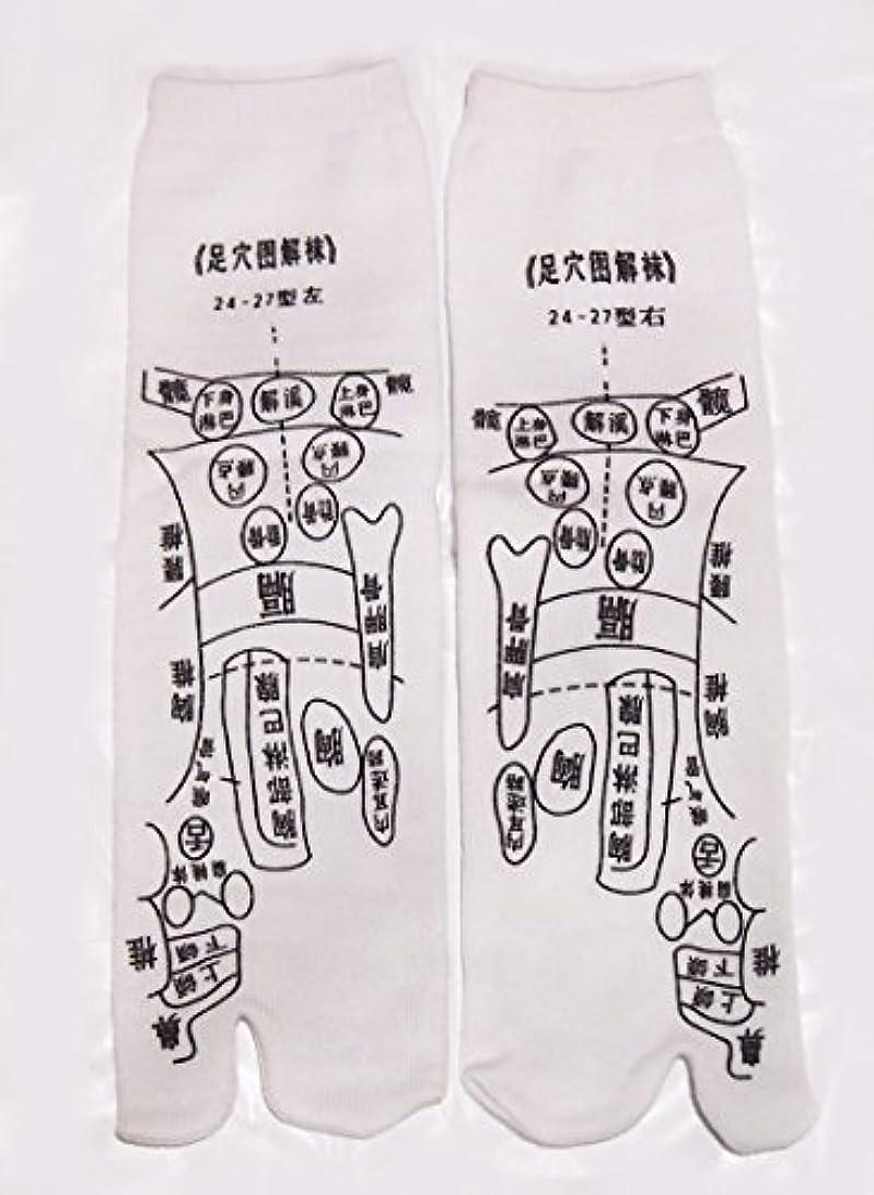 遺体安置所圧縮する噛む足っほ靴下 足裏つぼ靴下 足ツボソックス 反射区 プリント くつした ツボ押しやすい 22~26センチ 字は中国語
