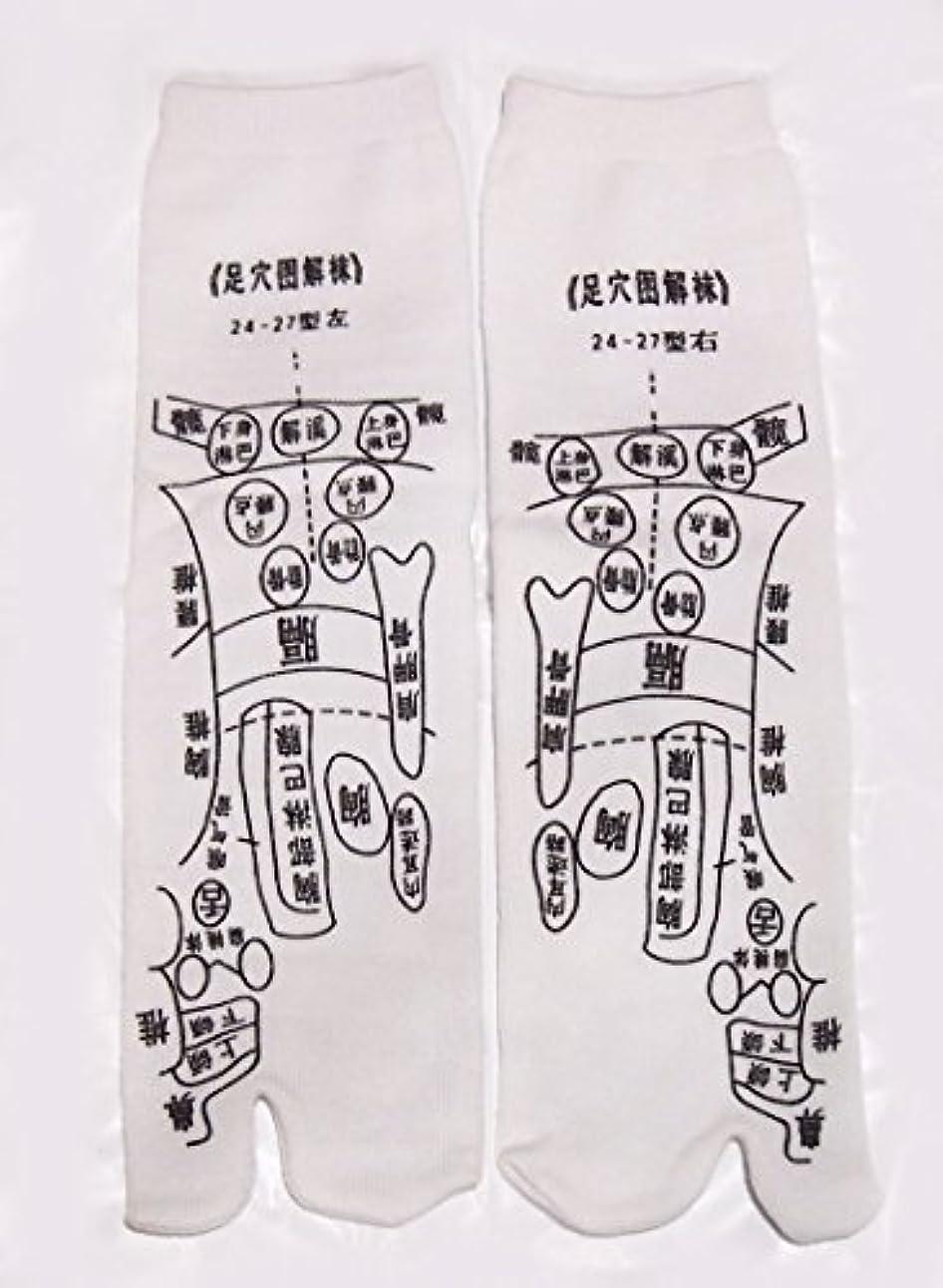 小川手配する策定する足っほ靴下 足裏つぼ靴下 足ツボソックス 反射区 プリント くつした ツボ押しやすい 22~26センチ 字は中国語