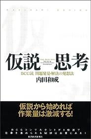 仮説思考―BCG流 問題発見・解決の発想法 内田和成の思考