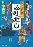 ふりだし 馬律流青春雙六 (学研M文庫)