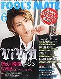 FOOL'S MATE (フールズメイト) 2012年 06月号【Vol.368】 [雑誌]