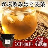 【メガ盛り】 はと麦茶 国産はと麦100% はとむぎ茶ティーパック6g ×45包 イボや肌に良い健康茶 ミネラル麦茶