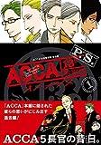 ACCA13区監察課 P.S.(1) (ビッグガンガンコミックス) 画像