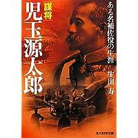 謀将児玉源太郎―ある名補佐役の生涯 (光人社NF文庫)