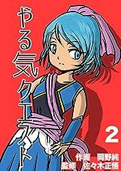 やる気クエスト(2) (純コミックス)