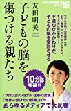 子どもの脳を傷つける親たち (NHK出版新書 523) NHK出版