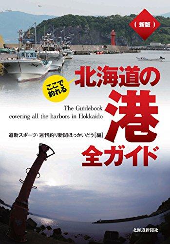 新版 ここで釣れる 北海道の港 全ガイド -
