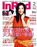 In Red (イン レッド) 2009年 02月号 [雑誌]