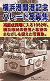 横浜港開港記念パレード