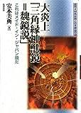 大炎上「三角縁(さんかくえん)神獣鏡=魏鏡説」 (推理・邪馬台国と日本神話の謎)