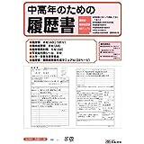 日本法令 労務 11-30/中高年のための履歴書
