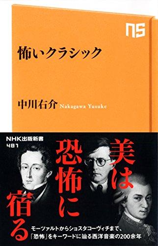 怖いクラシック (NHK出版新書)