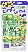 【セット品】DHC 国産パーフェクト野菜プレミアム 60日分 240粒 3袋セット