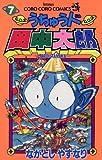 うちゅう人田中太郎(7) (てんとう虫コミックス)