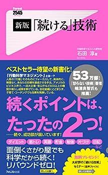 [石田淳]の新版「続ける」技術 Forest2545新書